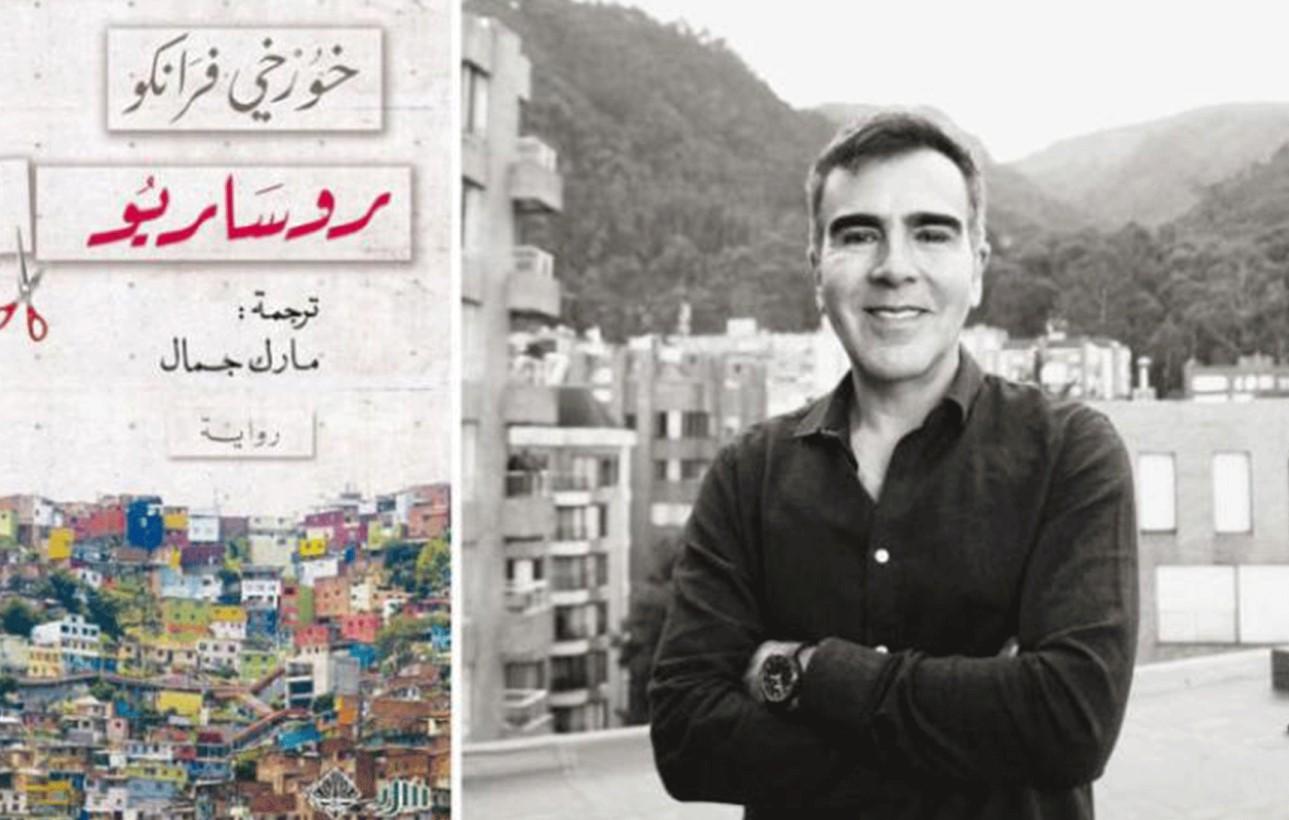 خورخي فرانكو لـ«الشرق الأوسط»: لديّ عاطفة خاصة تجاه الشخصيات النسائية في الواقع والخيال