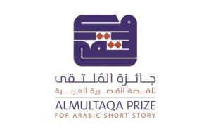 """تأجيل أعمال جائزة """"الملتقى للقصة القصيرة العربية"""""""