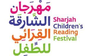 تأجيل الدورة الـ12 من مهرجان الشارقة القرائي للطفل