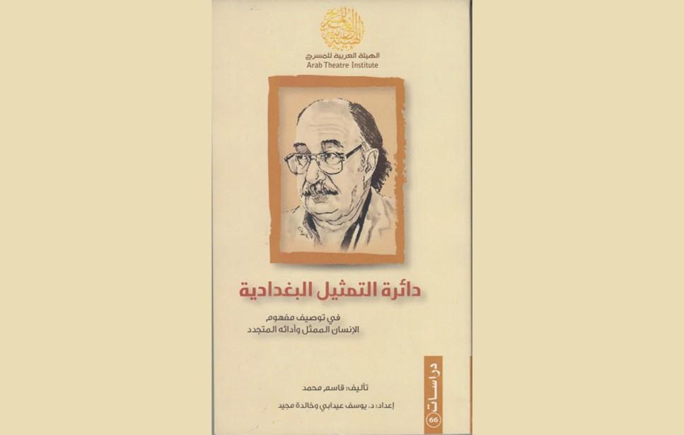 You are currently viewing «دائرة التمثيل البغدادية» كتاب جديد عن المسرحي الراحل قاسم محمد