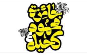 فنانون عرب يفوزون بجائزة محمود كحيل للشرائط المصورة