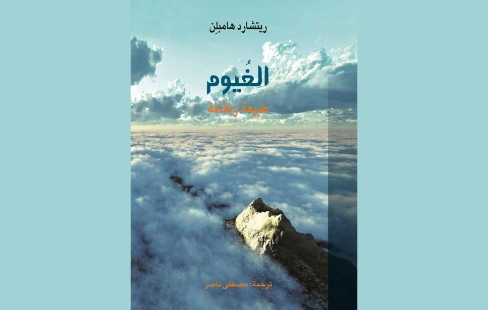 """""""الغيوم في الطبيعة والثقافة"""" جديد مشروع كلمة للترجمة"""