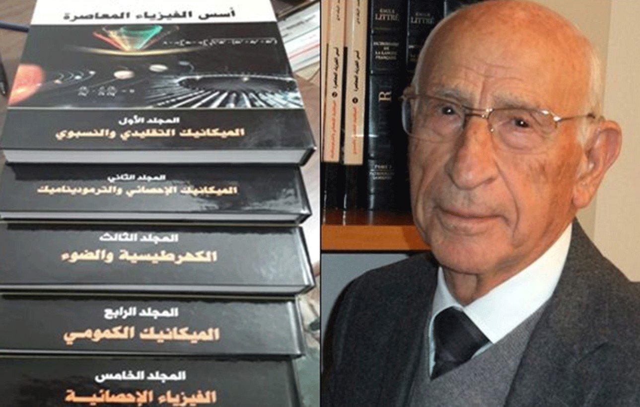 """رحيل محمد البغدادي مؤلف موسوعة """"أسس الفيزياء المعاصرة"""""""