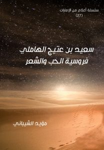 سعيد بن عتيج الهاملي – فروسية الحب والشعر