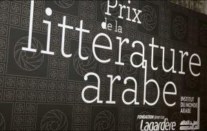 """فتح باب الترشح """"لجائزة الأدب العربي"""" في باريس"""