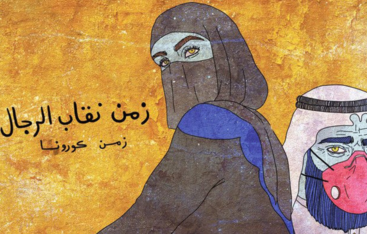 You are currently viewing How young Arabs are reacting to the COVID-19 crisis through art