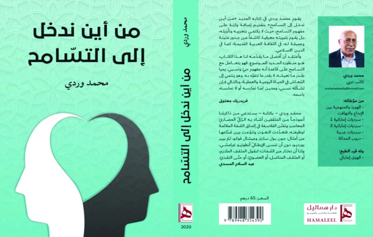 «من أين ندخل إلى التسامح» جديد محمد وردي