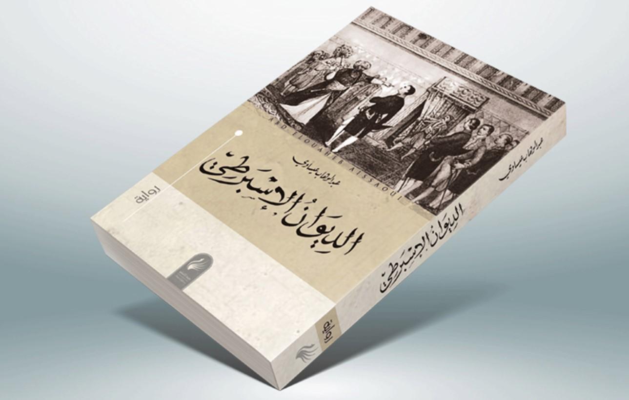 """رواية """"الديوان الإسبرطي"""" تفوز بالجائزة العالمية للرواية العربية 2020"""