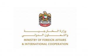 """وزارة الخارجية تنظم """"الماراثون الثقافي"""" عبر الإنترنت الخميس القادم"""