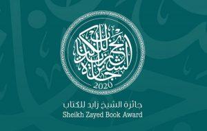 جائزة الشيخ زايد للكتاب كرمت الفائزين بدورتها الـ 14 افتراضياً