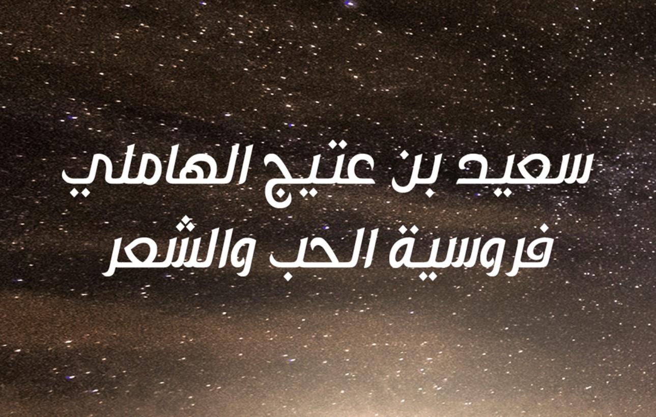 """العويس تنظم  حلقة نقاشية افتراضية عن الشاعر """"سعيد بن عتيج الهاملي""""  الأربعاء 22 ابريل الجاري"""