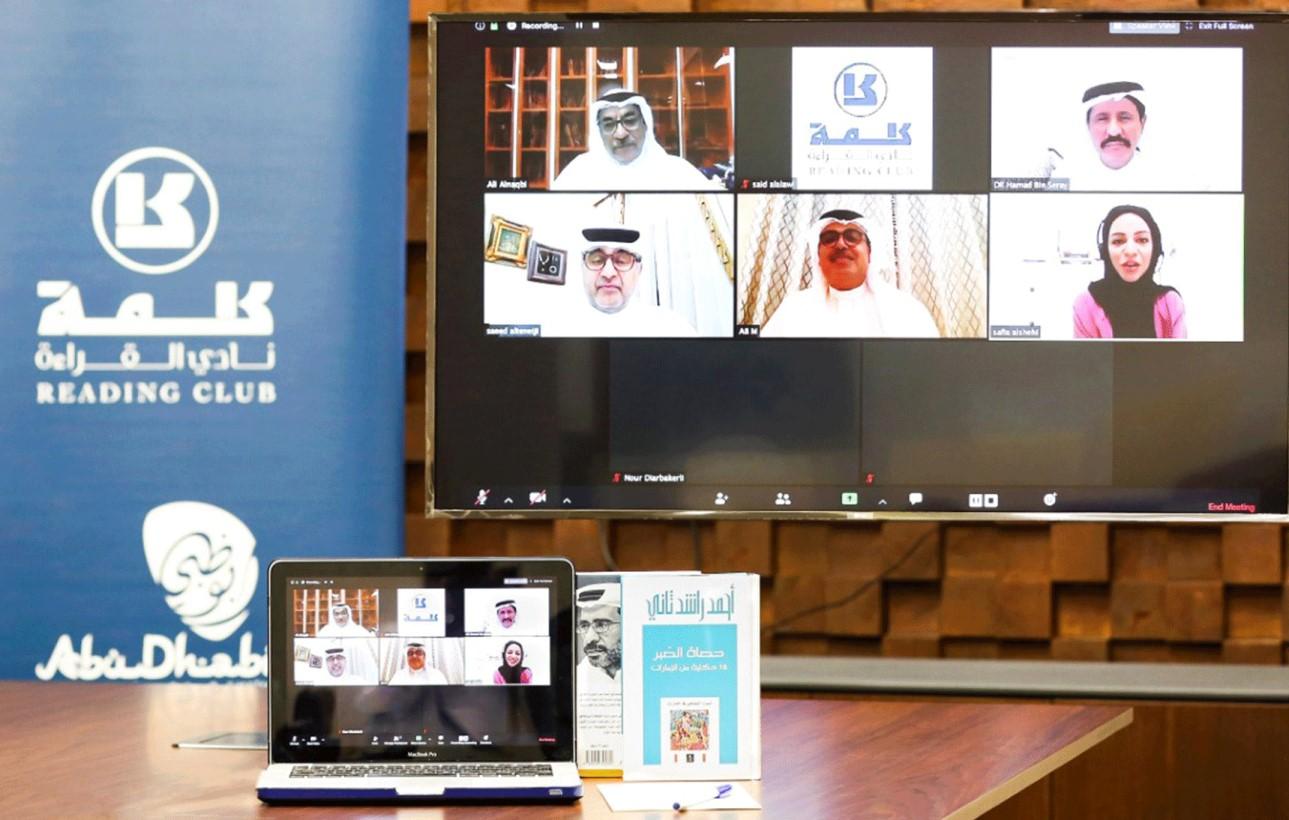 نادي «كلمة للقراءة» يناقش «حصاة الصبر» لأحمد راشد ثاني افتراضياً