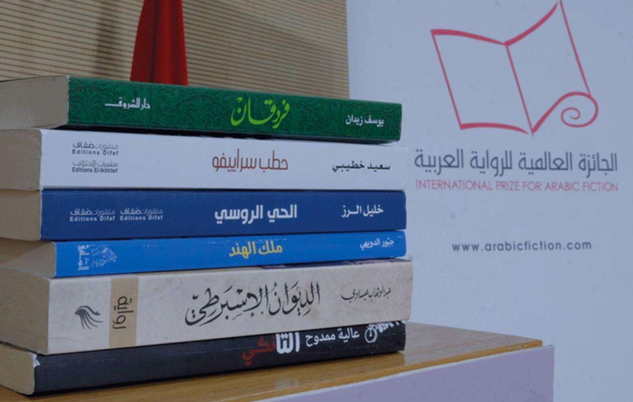الإعلان عن الرواية الفائزة بـ«البوكر العربية» 14 أبريل رقمياً