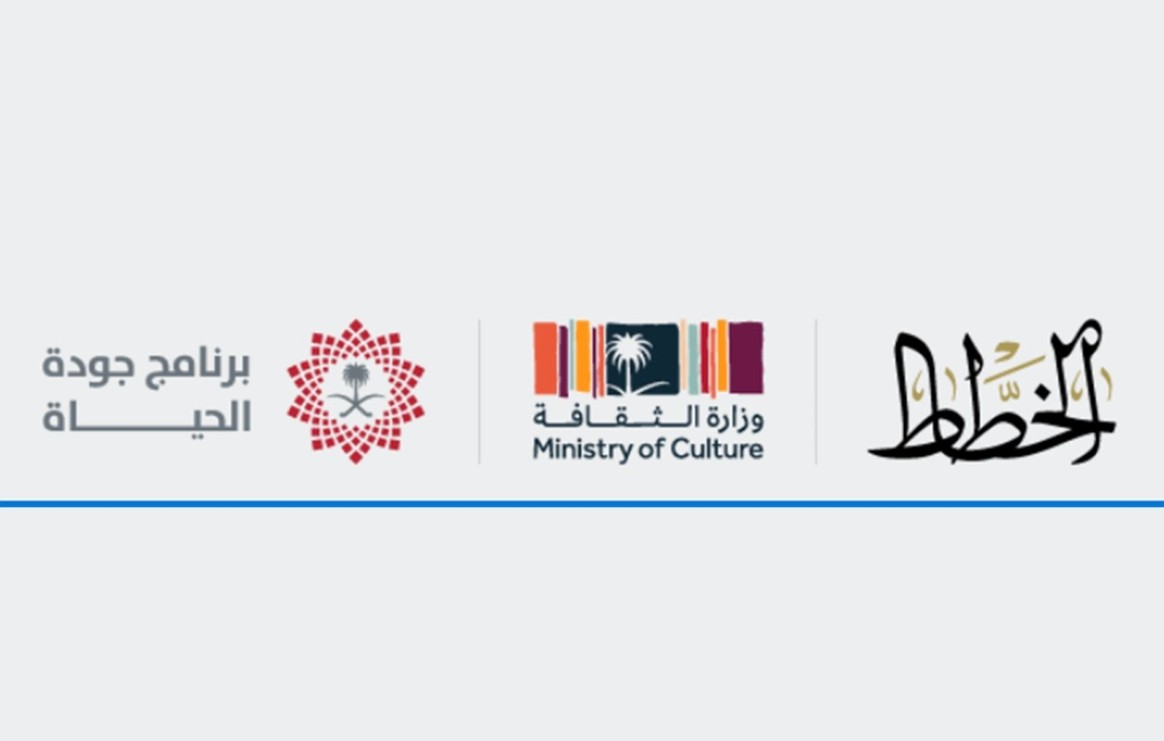 إطلاق أول منصة الكترونية لتعليم الخط العربي