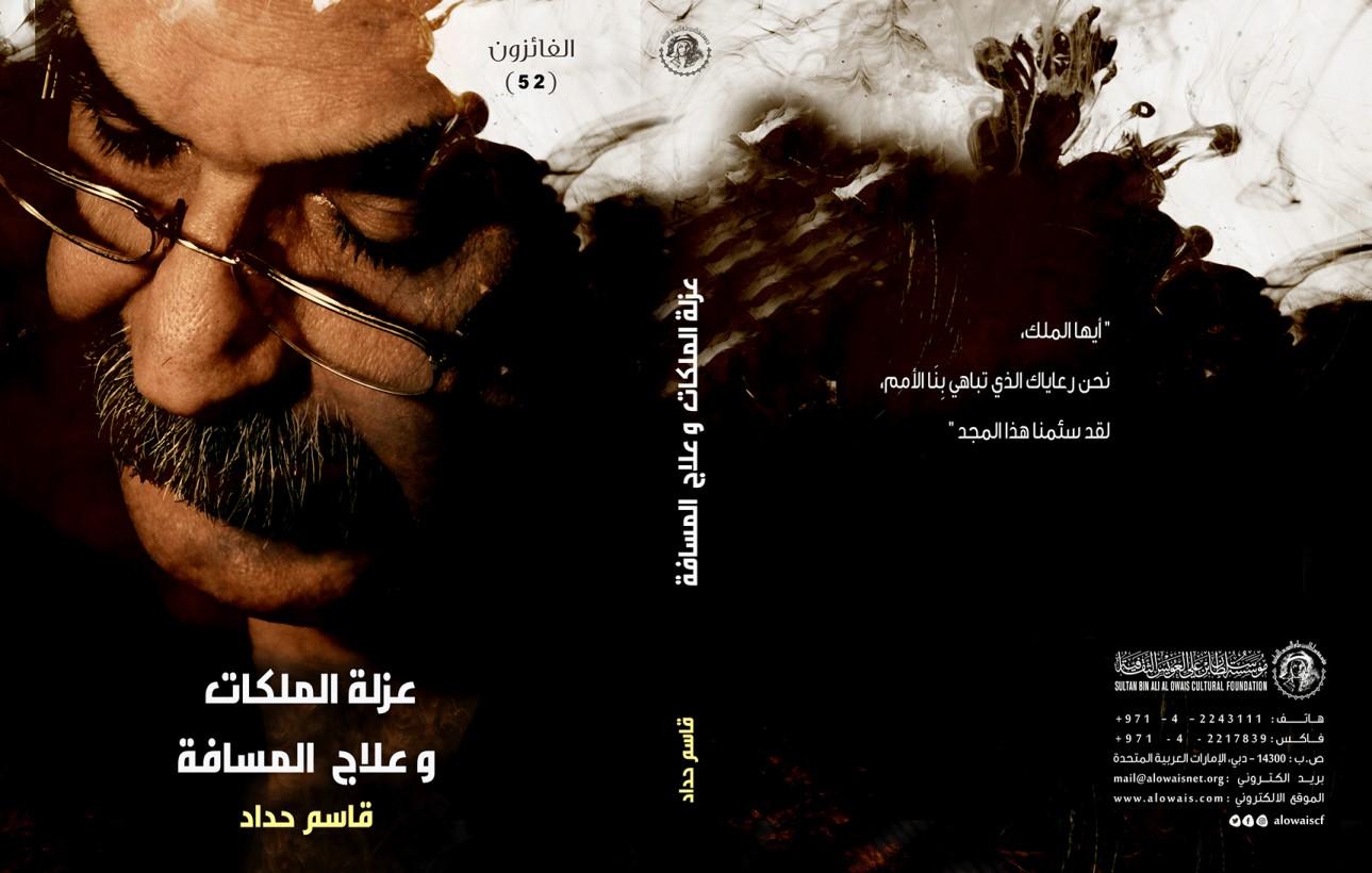 مؤسسة سلطان بن علي العويس الثقافية تحتفي  بالشاعر قاسم حداد في 30 أكتوبر الجاري