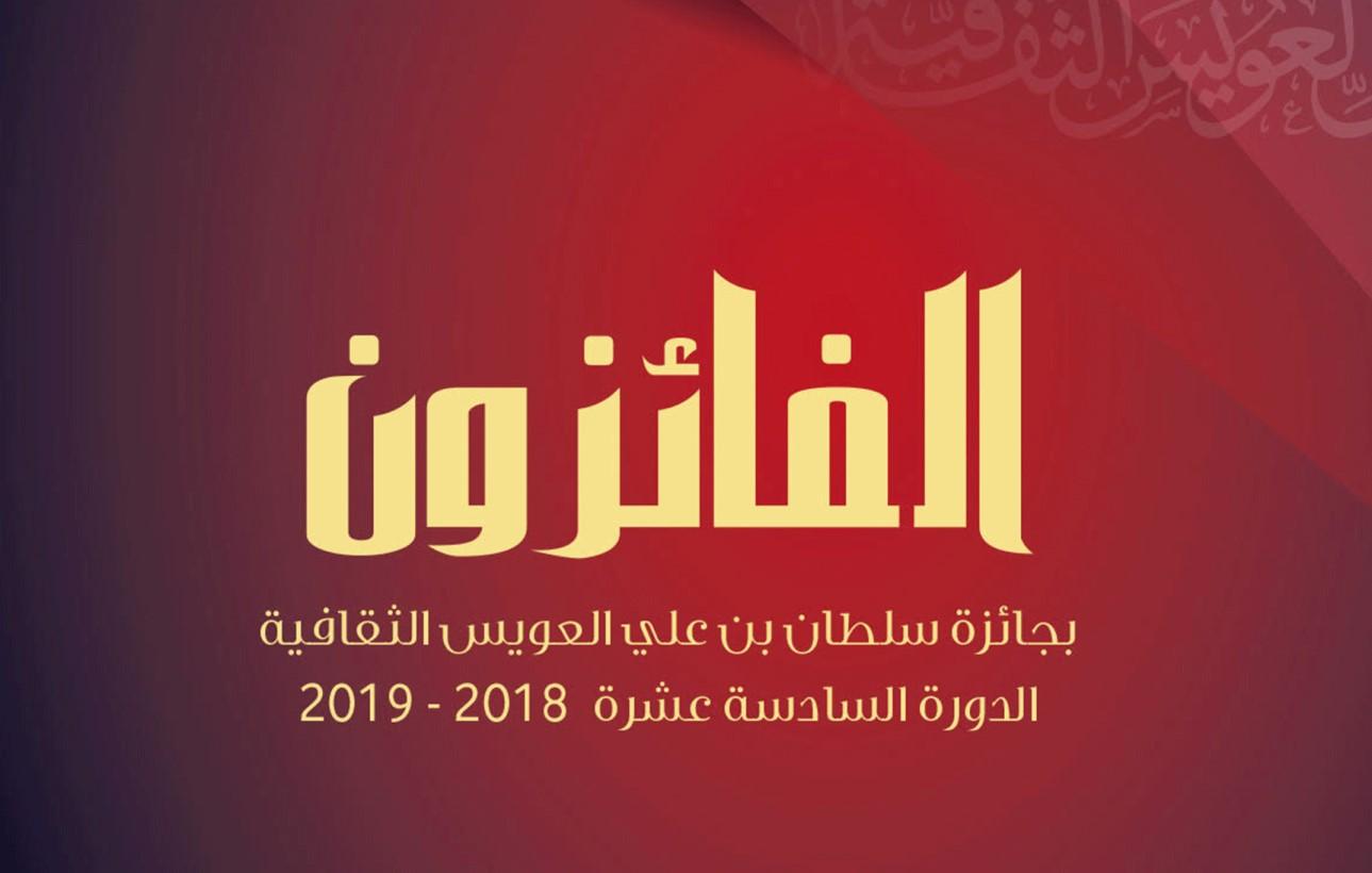 شهادات شخصية للفائزين بجوائز سلطان بن علي العويس الثقافية في كتاب جديد