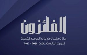 كتاب عن فرسان جائزة سلطان بن علي العويس الثقافية  يوزع مجاناً يوم الأربعاء المقبل في حفل تكريم الفائزين