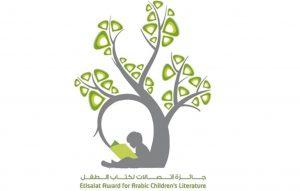 جائزة اتصالات لكتاب الطفل تطلق نسختها الـ 12 عبر «مواقع التواصل»