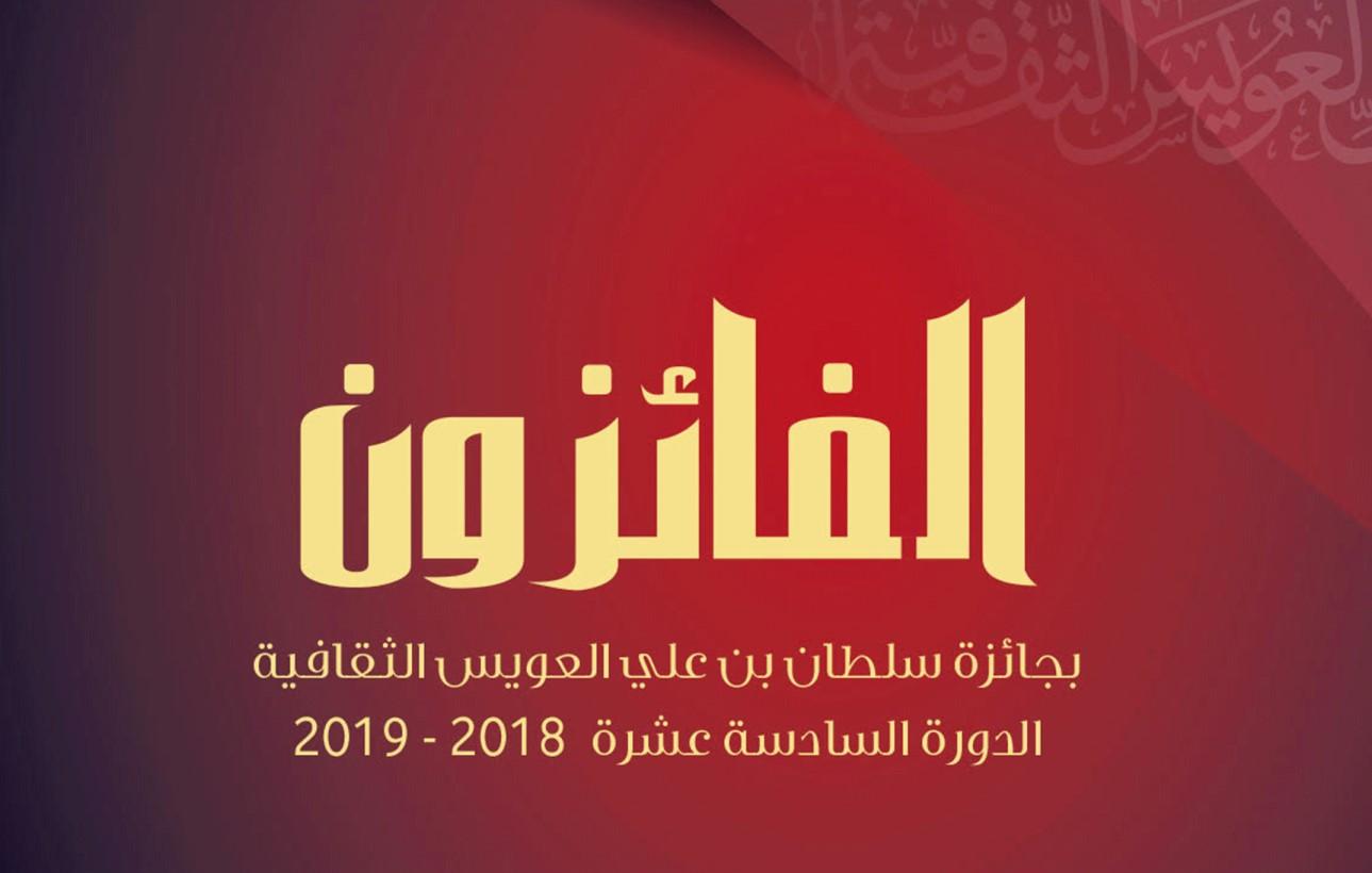 Read more about the article شهادات شخصية للفائزين بجوائز سلطان بن علي العويس الثقافية في كتاب جديد