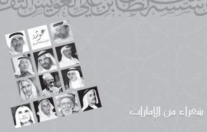 مؤسسة سلطان بن علي العويس الثقافية  تصدر مفكرة سنوية عن شعـراء من الإمـارات