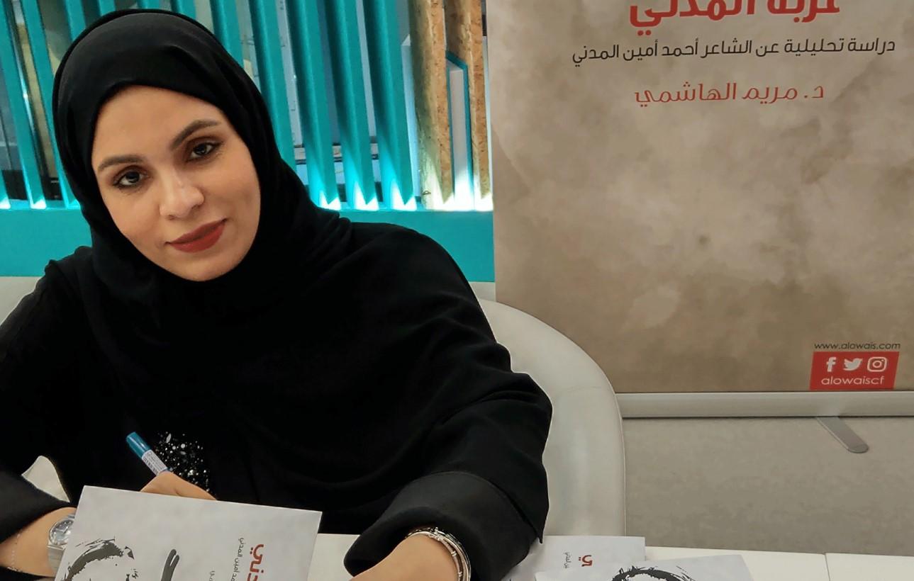 """مؤسسة سلطان بن علي العويس الثقافية تنظم حفل توقيع لكتاب """"غربة المدني"""" في معرض الشارقة الدولي للكتاب"""