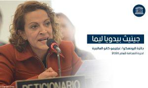صحفية كولومبية تفوز بجائزة اليونسكو لحرية الصحافة