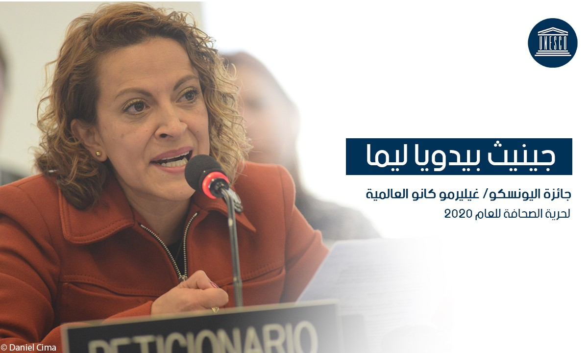 You are currently viewing صحفية كولومبية تفوز بجائزة اليونسكو لحرية الصحافة