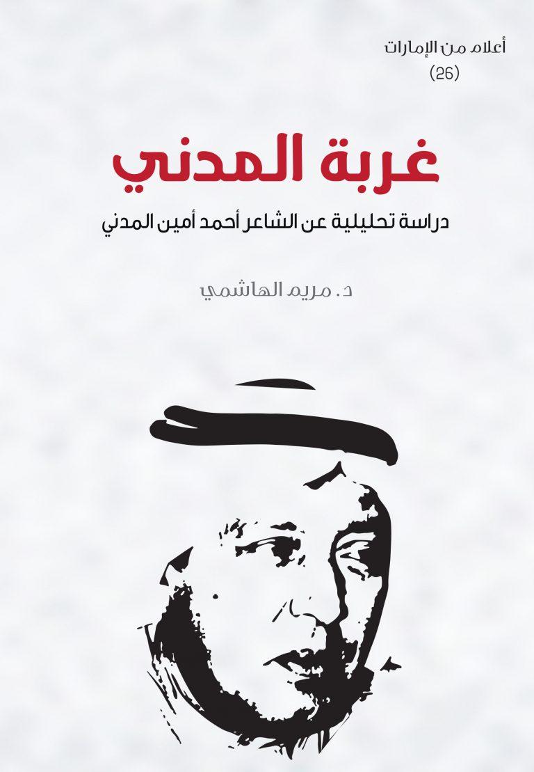 Read more about the article غربة المدني – دراسة تحليلية عن الشاعر أحمد أمين المدني