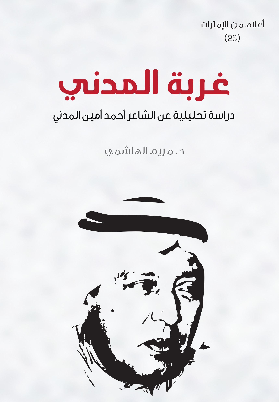غربة المدني – دراسة تحليلية عن الشاعر أحمد أمين المدني