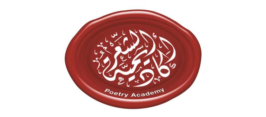 You are currently viewing «مختصر أوزان الشعر النبطي» جديد أكاديمية الشعر