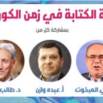 "Al Owais Cultural Foundation to Host Authors Wazen, Mabkhout and Al Rifai in Webinar on ""Writing and Isolation in the Time of Coronavirus"""