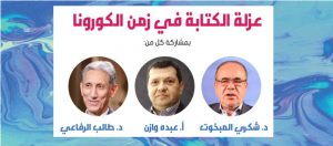 """Al Owais Cultural Foundation to Host Authors Wazen, Mabkhout and Al Rifai in Webinar on """"Writing and Isolation in the Time of Coronavirus"""""""