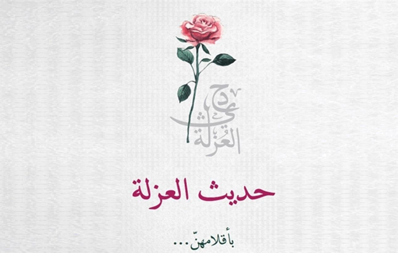 """""""ثقافي الأعلى للأسرة"""" بالشارقة يصدر كتاب """"حديث العزلة"""" لـ23 أديبة"""