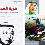 Al Owais Cultural Foundation Hosts Webinar on Late Poet Ahmed Amin Al Madani on Wednesday, May 6, 2020