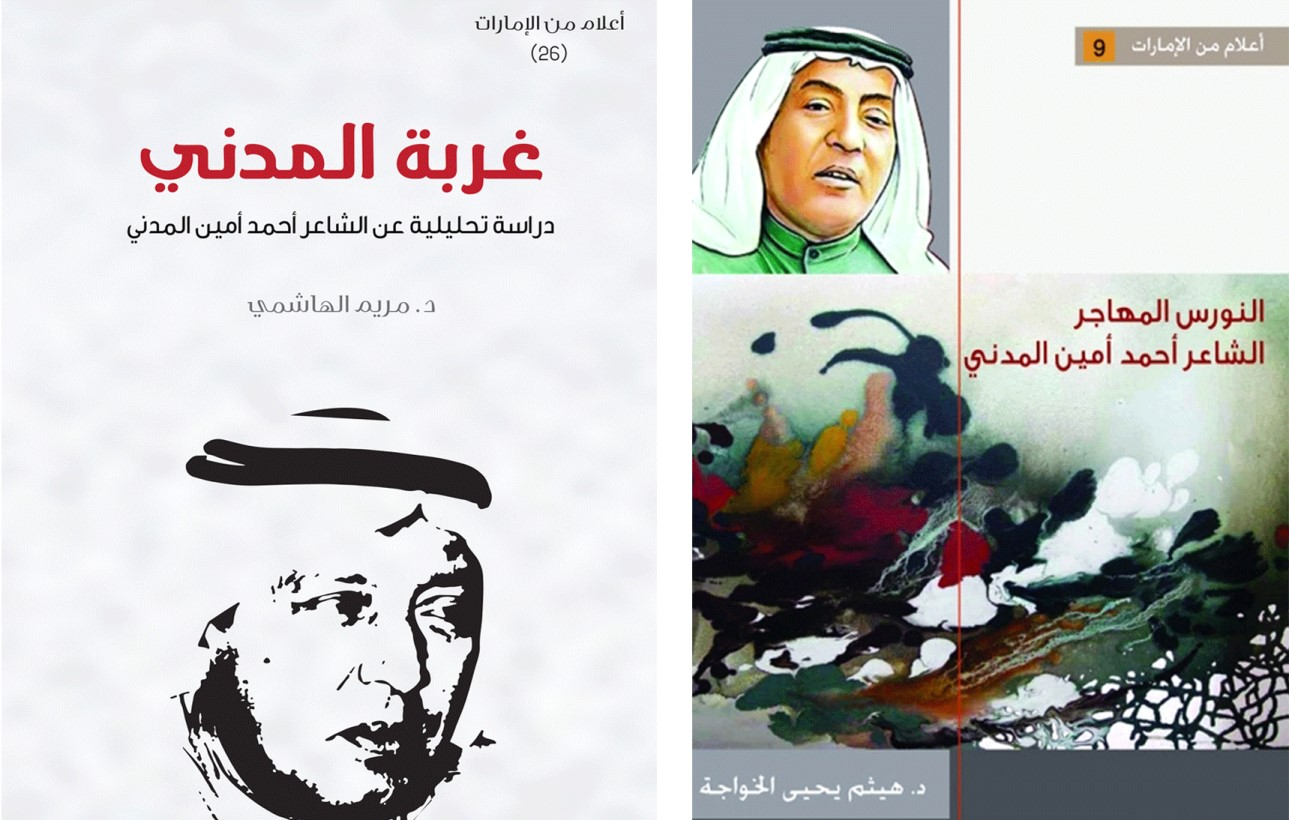 Al Owais Cultural Foundation Hosts Webinar on Late Poet Ahmed Amin Al Madani on Wednesday, May 6, 2020