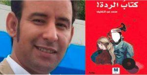 رواية موريتانية تفوز بجائزة نجيب محفوظ للرواية في مصر