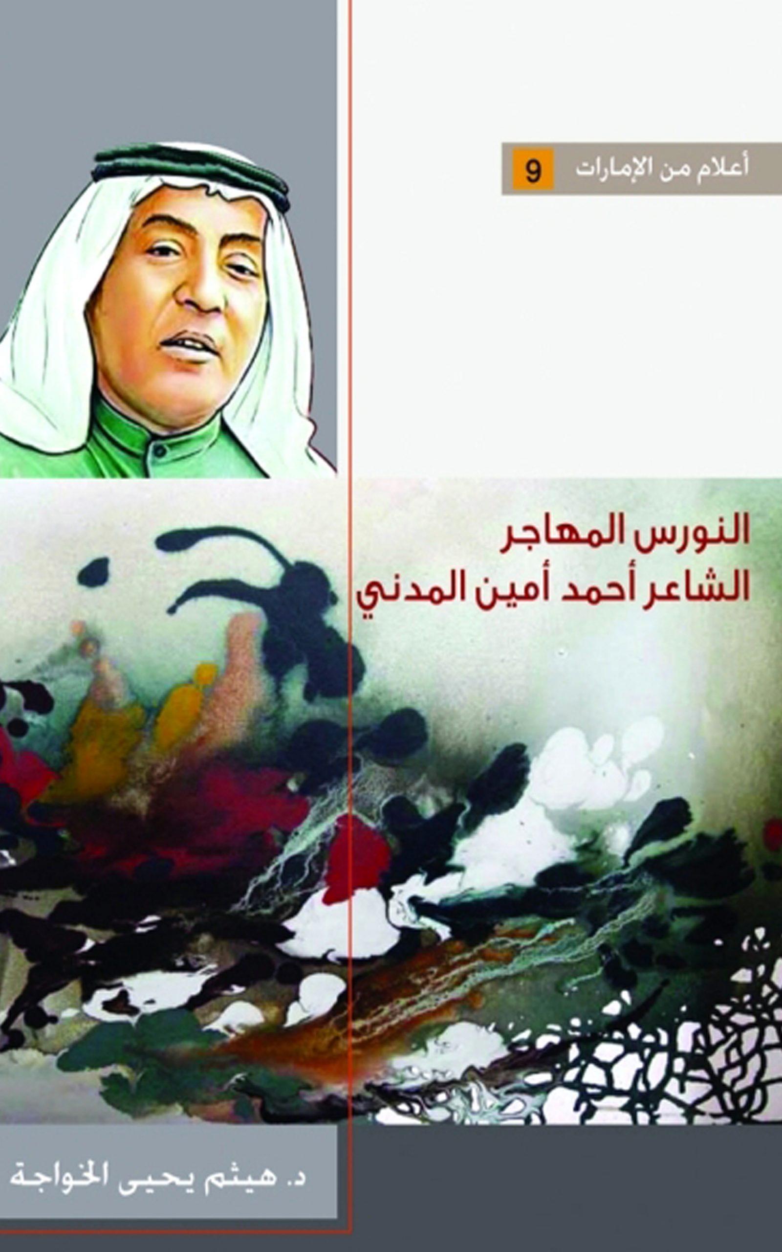 النورس المهاجر – الشاعر أحمد أمين المدني