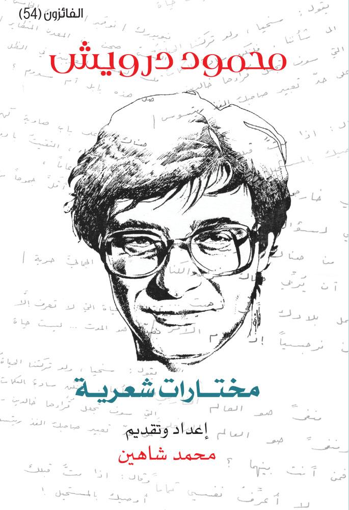 محمود درويش – مختارات شعرية