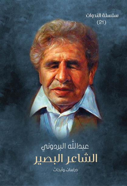 عبدالله البردوني الشاعر البصير