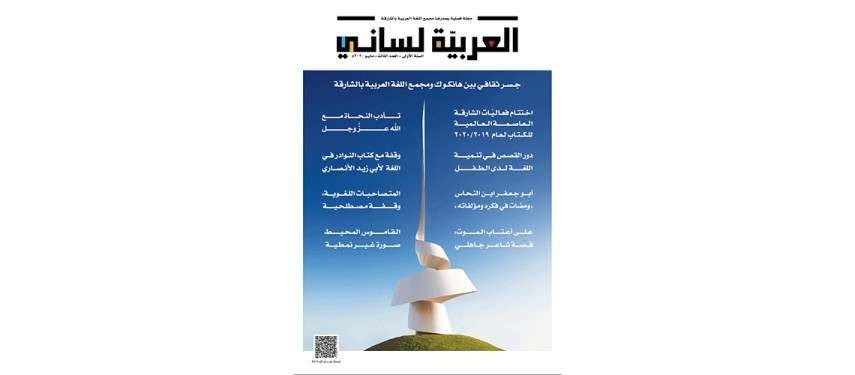 """عدد جديد من فصلية """"العربية لساني"""""""