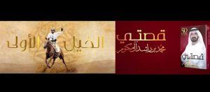 """""""قصتي"""" يعرض مراحل حياة محمد بن راشد على مدار 50 حلقة"""