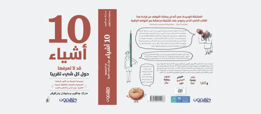 '1001 Titles' expands literary offerings for Arab readers