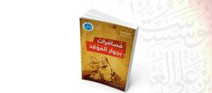 """""""مسامَرات بجوار الموقد"""" كتاب جديد عن مؤسّسة الفكر العربي"""
