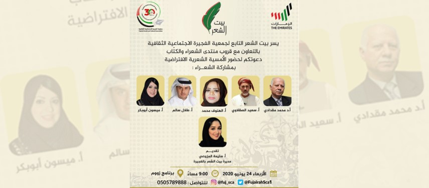 """بيت الشعر في الفجيرة ينظم أمسية عربية """"افتراضية"""".. غداً"""