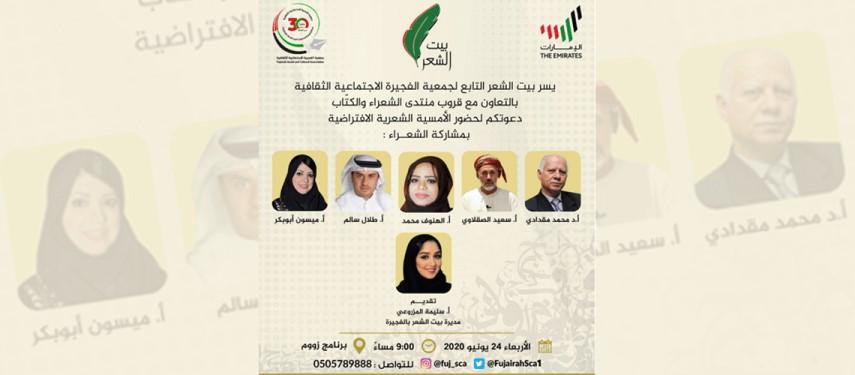 "Read more about the article بيت الشعر في الفجيرة ينظم أمسية عربية ""افتراضية"".. غداً"