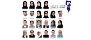 22 عضواً جديداً في اتحاد كتب وأدباء الإمارات