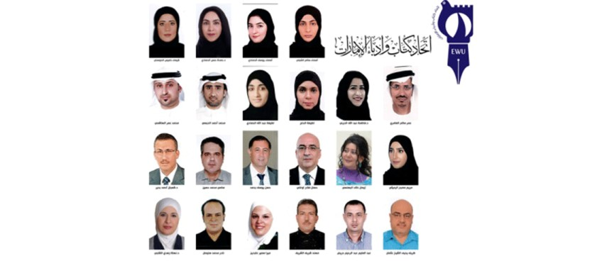 Read more about the article 22 عضواً جديداً في اتحاد كتب وأدباء الإمارات