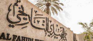ندوة افتراضية عن التراث العمراني في الوطن العربي