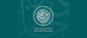 جائزة الشيخ زايد للكتاب تفتح باب الترشح لدورتها الـ 15