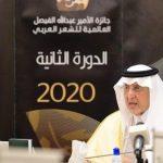 """برنامج """"أمير الشعراء"""" يفوز بأفضل مبادرة في جائزة الأمير عبد الله الفيصل للشعر"""